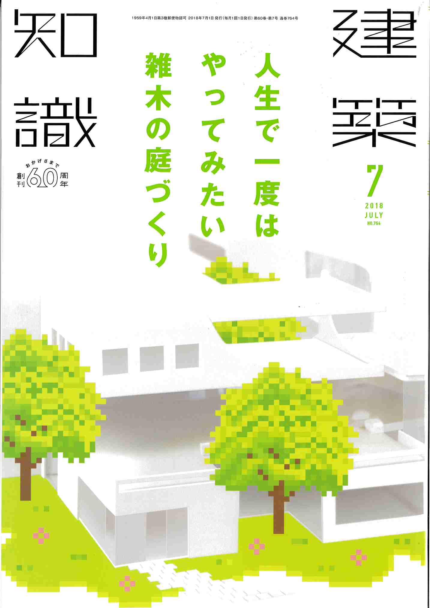 「建築知識 7月号」に掲載されました
