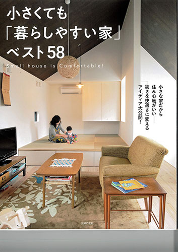 「小さくても暮らしやすい家ベスト58」に掲載されました