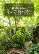 「雑木のある小さな庭づくり」に掲載されました