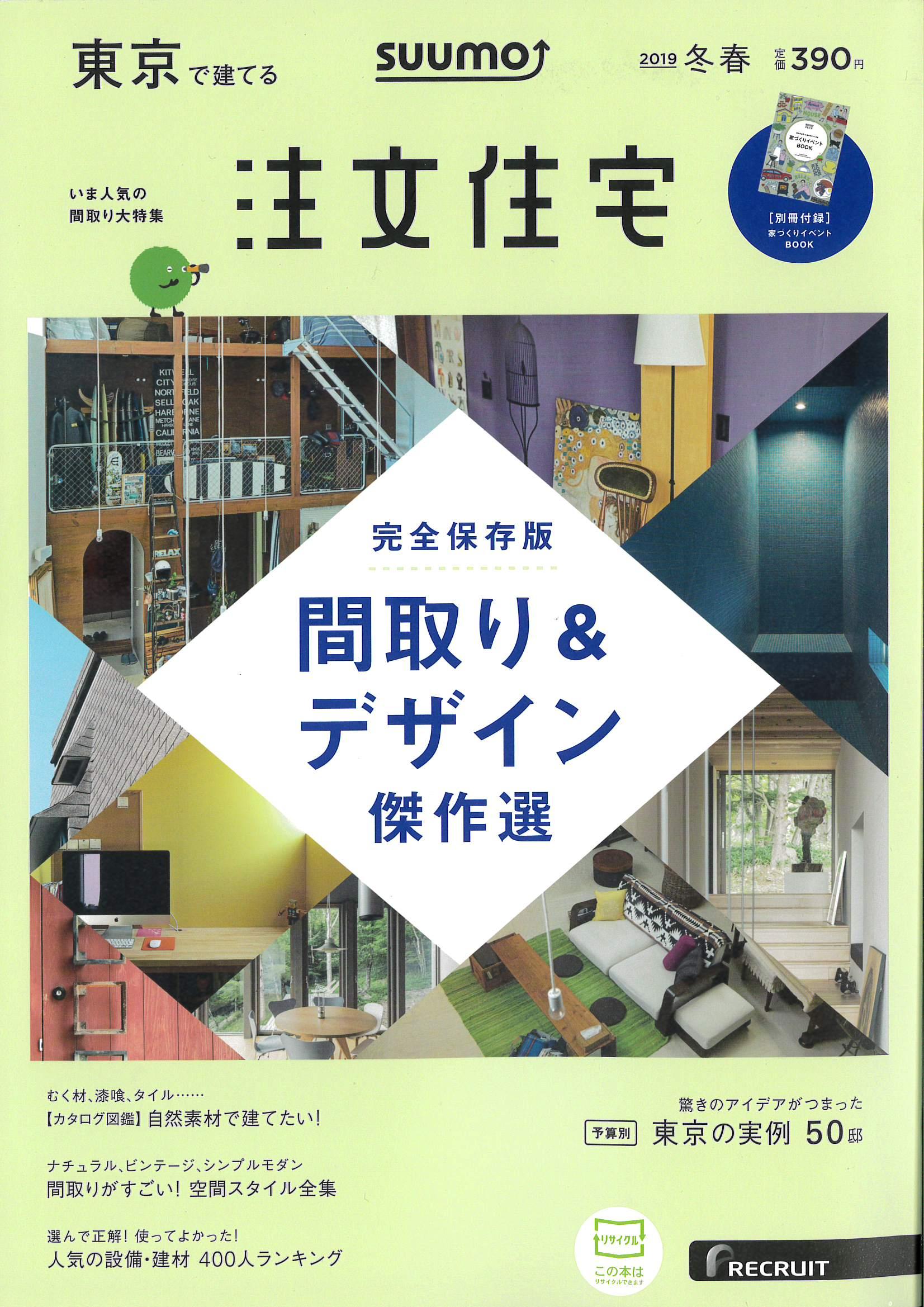 「東京で建てる suumo 注文住宅 2019冬春号」に掲載されました