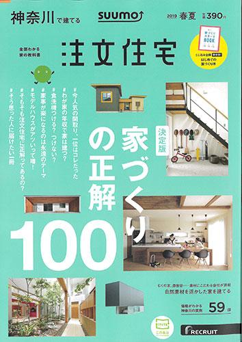 「suumo 注文住宅 2019春夏号」に掲載されました