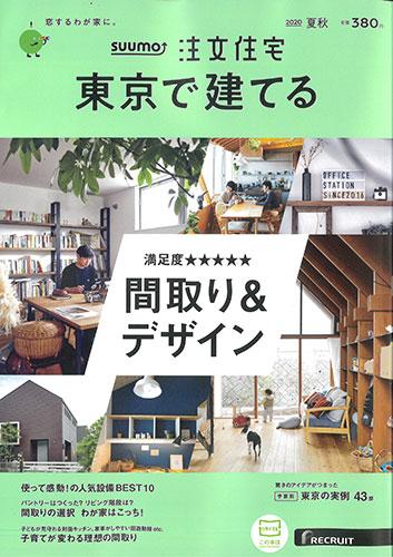 「suumo 注文住宅(東京版) 2020夏秋号」に掲載されました