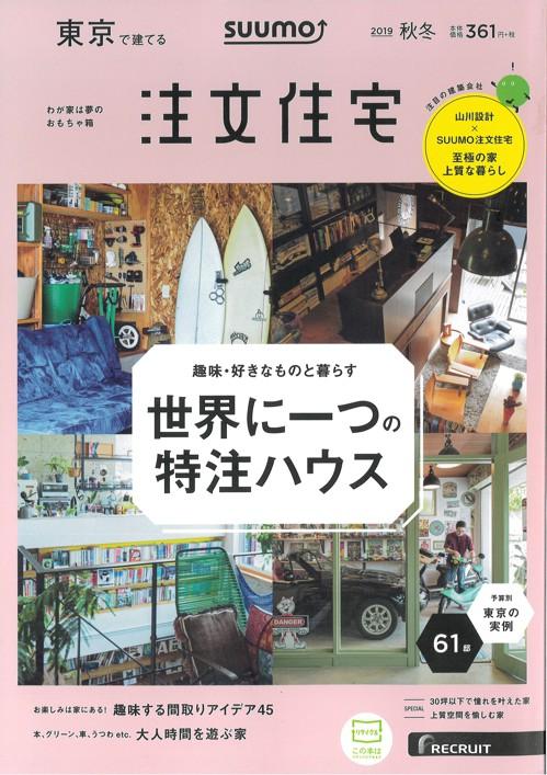 「suumo 注文住宅(東京版) 2019秋冬号」に掲載されました